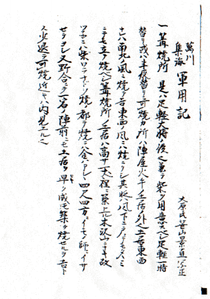 The Introduction of the Bansenshukai